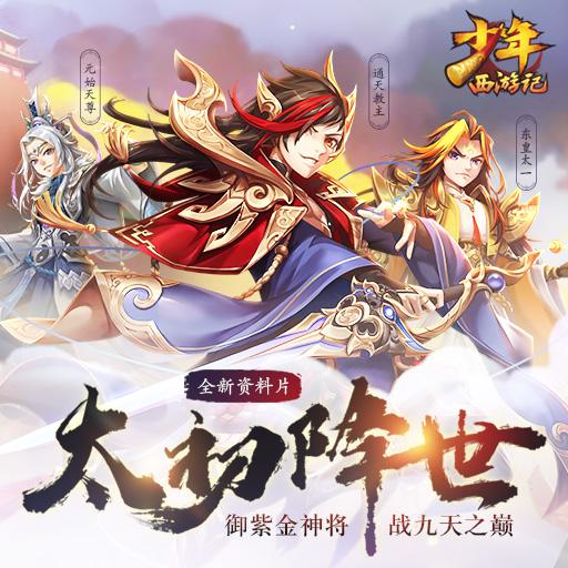 《少年西游记》3.1.5版本更新公告