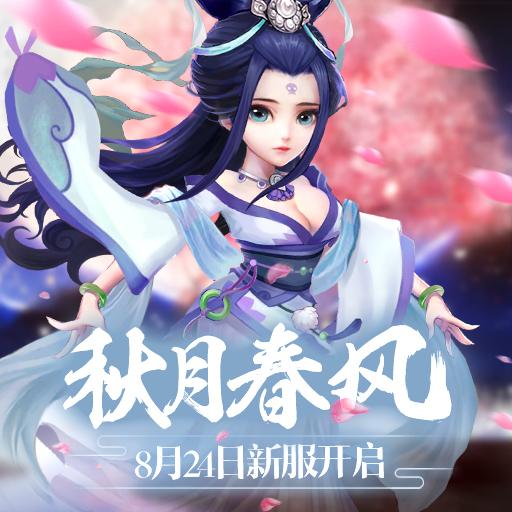 《修仙物语-梦幻情缘》新服8月24日开启