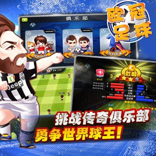 《欧冠足球》新资料片平台4大活动同步