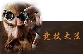 万王之王3D竞技PVP教学汇总