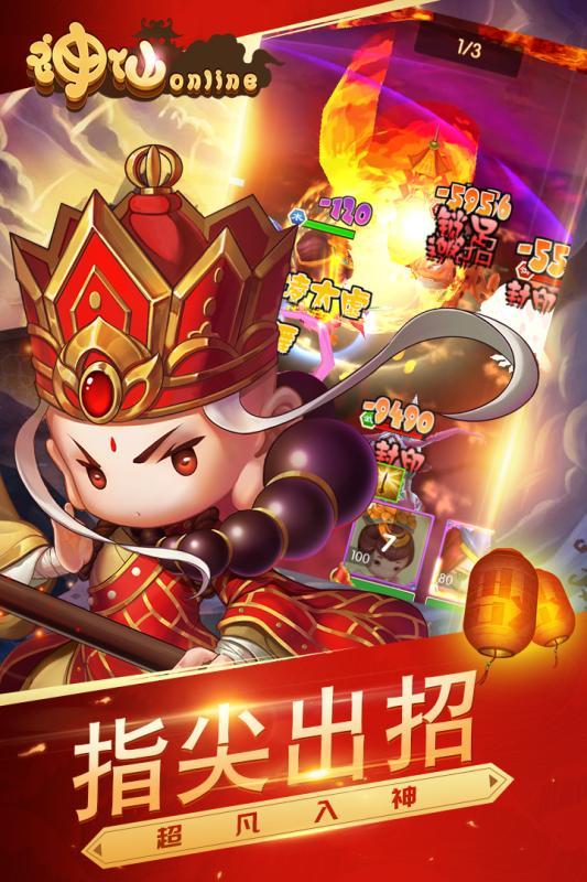 神仙online_截圖