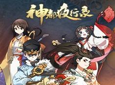《神都夜行录》官方同名漫画-第30话-决战