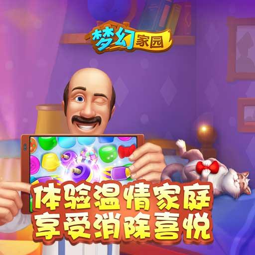 《梦幻家园》打造你心目中的梦幻客厅
