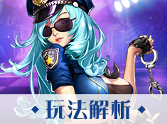 《女神计划》真心话or大冒险:大冒险玩法