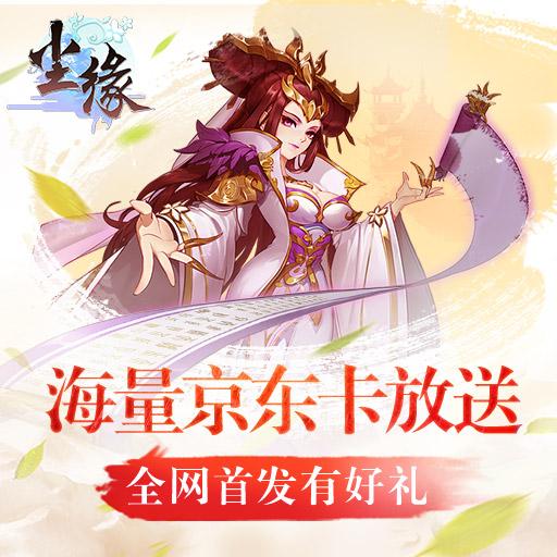 烟雨江南正版授权 《尘缘》8月10日正式首发