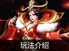《荣耀战国》玩法介绍