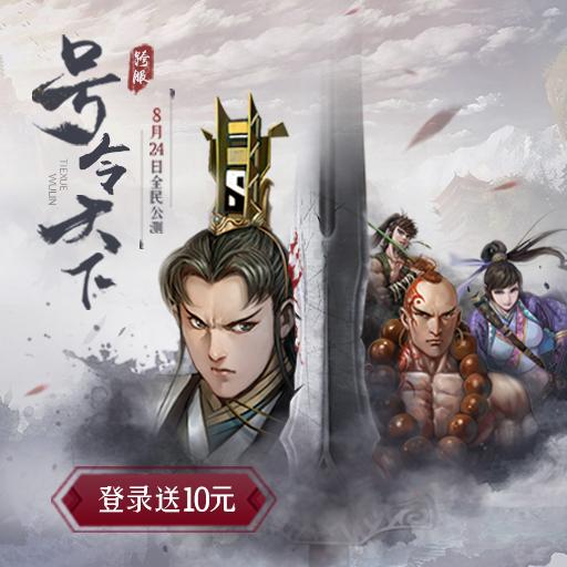 《铁血武林2》8月24日震撼公测 再续江湖情
