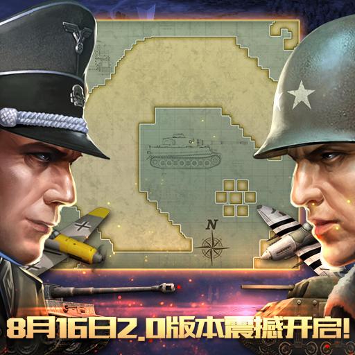 军团对决!《二战风云2》2.0版本即将上线!