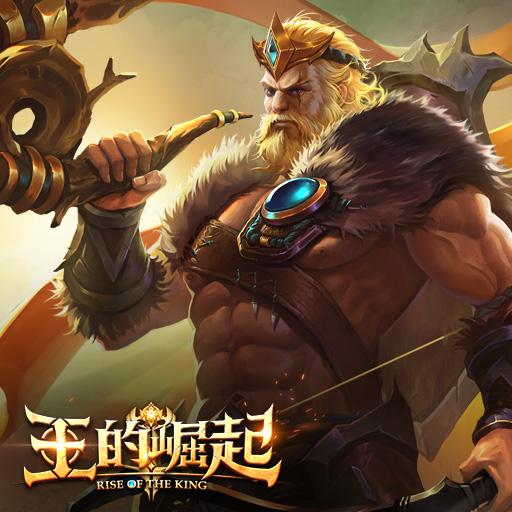 《王的崛起》8月10日10点正式首发