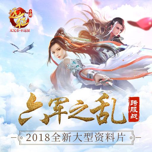 《远征手游》新资料片六军之乱9月11日震撼开启