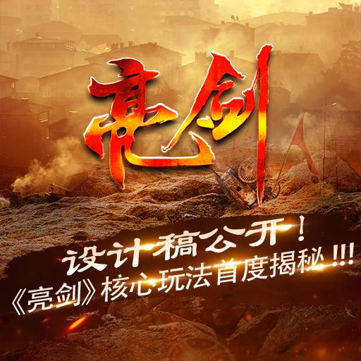 设计稿公开!《亮剑》核心玩法首度揭秘!!!