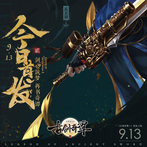 《古剑奇谭二》9.13首发骆集益再谱国风经典