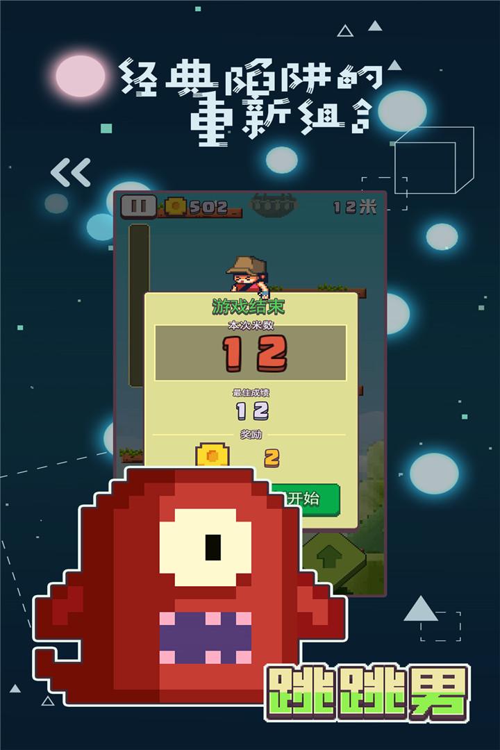 跳跳男 V1.0.0 安卓版截图2
