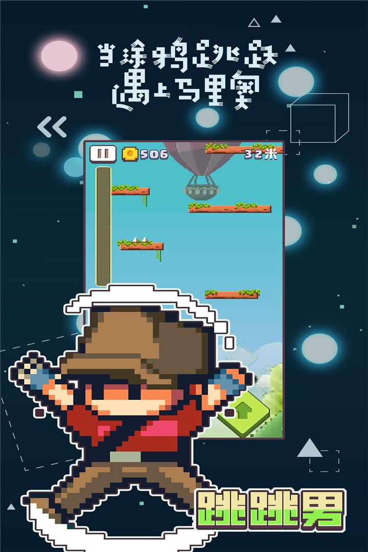 跳跳男 V1.0.0 安卓版截图4
