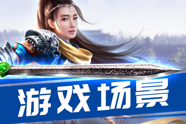 《武动乾坤》正版手游:游戏场景