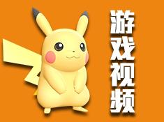《口袋决斗》游戏视频大集合!