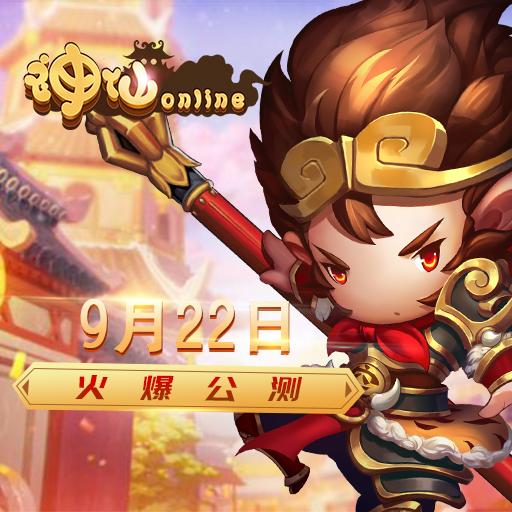 《神仙online》9月22日盛大公测