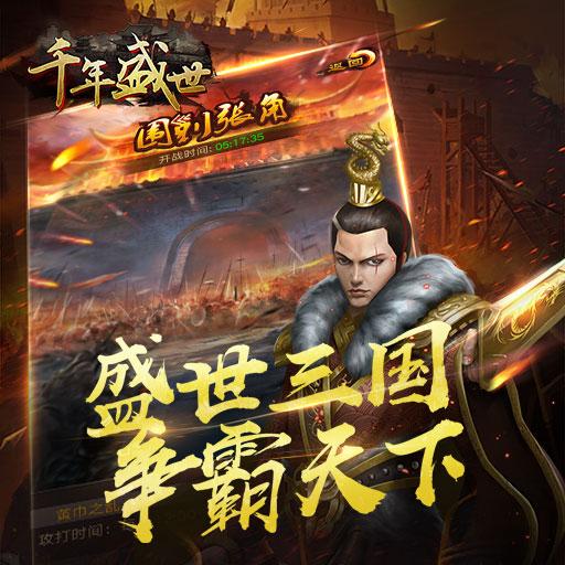 三国版《延禧攻略》原创宫斗手游《千年盛世》