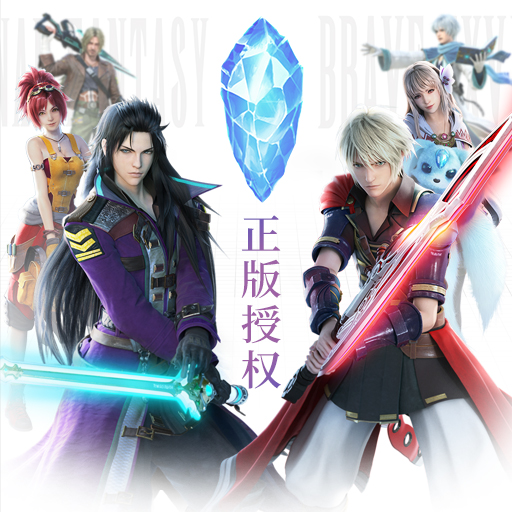 西山居宣布代理《最终幻想:勇气启示录》国服版本