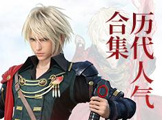 历代人气角色在《最终幻想:勇气启示录》大集合