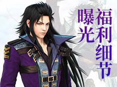 国服《最终幻想:勇气启示录》福利细节大曝光