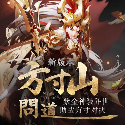 《少年西游记》新版本方寸山问道于9月20日上线