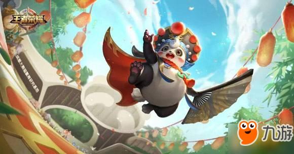 王者荣耀梦奇国宝熊猫荣荣皮肤图片特效曝光 川剧装扮的熊猫很成都