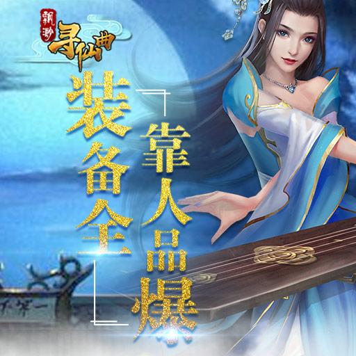 """《飘渺寻仙曲》新服""""九州天路""""9月21日开启"""