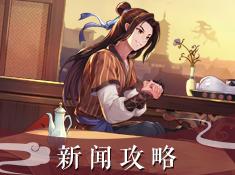 《武林外传官方手游》新闻攻略
