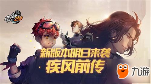 《QQ飞车》疾风前传好玩吗 九月新版本上线疾风前传宿命对决