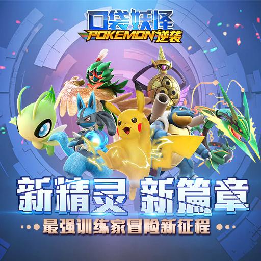 新版本《口袋逆袭》9月29日上线 全民激斗!