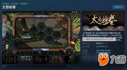 《太吾绘卷》国产武侠新作上架Steam 96%特别好评口碑炸裂