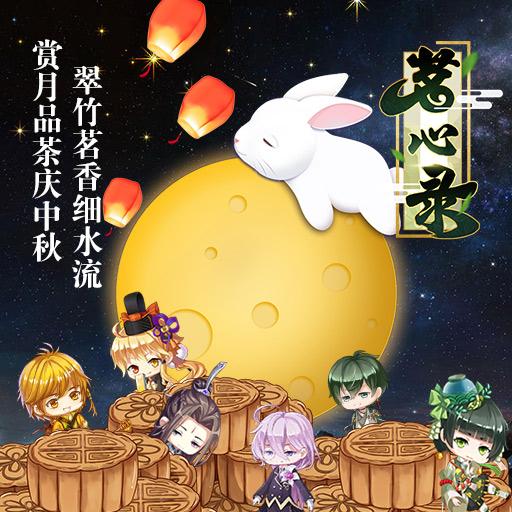 《茗心录》月圆中秋丨茗茶赏月