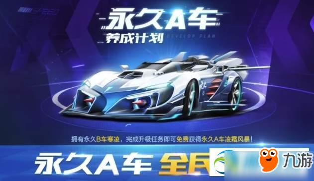 QQ飞车A车能量获得方法分享 A车能量怎么获得