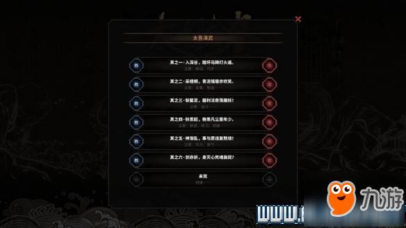 《太吾绘卷》武学门派有哪些 太吾演武流程图文攻略