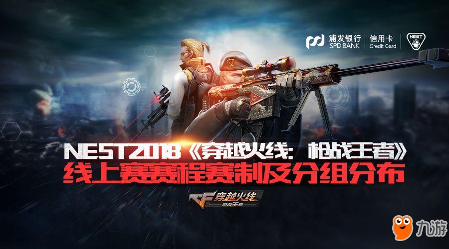 《穿越火线:枪战王者》NEST2018赛程赛制及分组公布 直播地址介绍