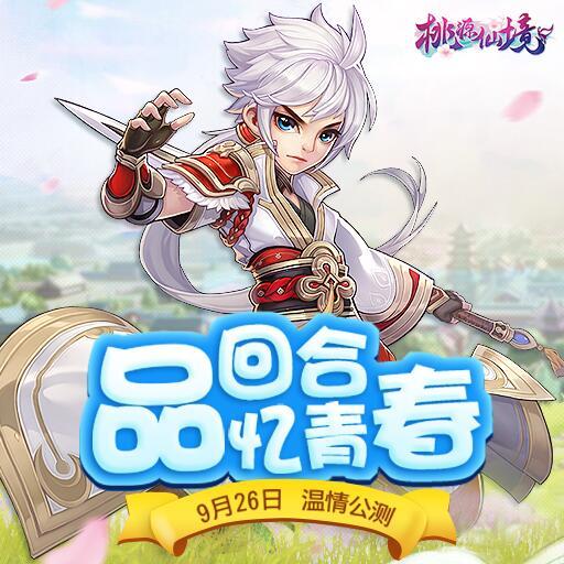 《桃源仙境》9月26日公测 新版本首曝
