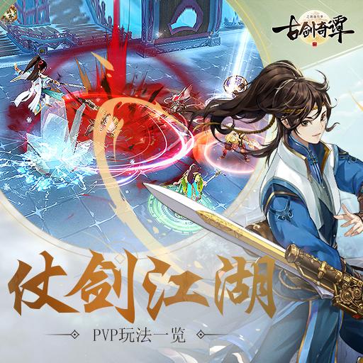 《古剑奇谭二》手游仗剑江湖刺激PVP玩法一览