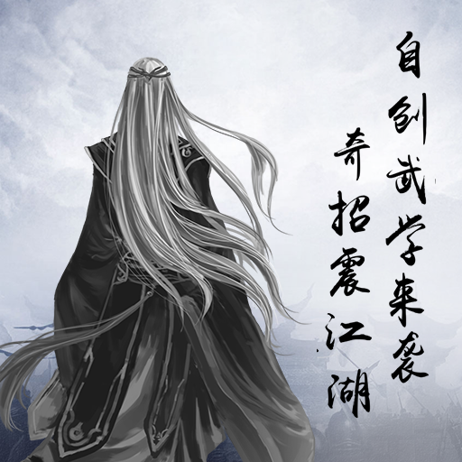 《古今江湖》自创武学 打造独一无二的武学系统