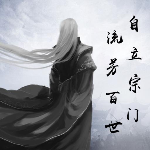 《古今江湖》宗门系统 自立宗门流芳百世