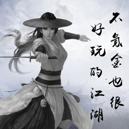 《古今江湖》评测:快意恩仇的武侠手游