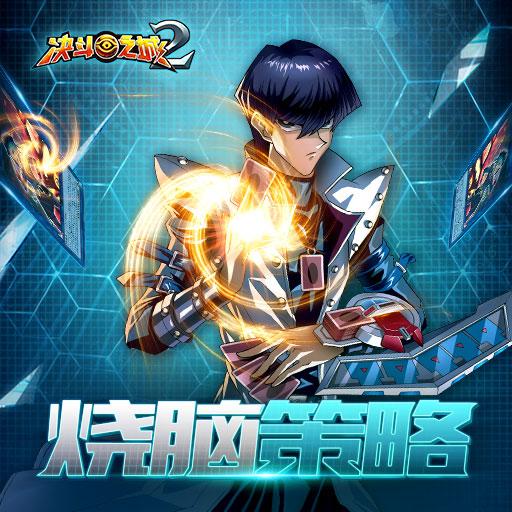 《决斗之城2》-武藤游戏经典语录!