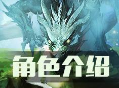 《封龙战纪》角色介绍