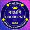 Crorepati In Bengali - Play Bengali GK Quiz Game