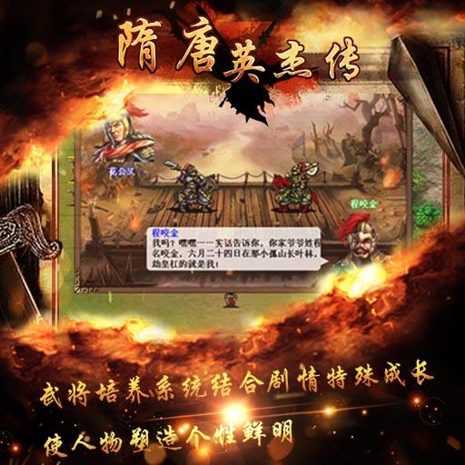 《隋唐英杰传》1-8关攻略强势来袭