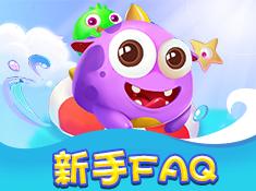 《萌蛇联盟》新手FAQ