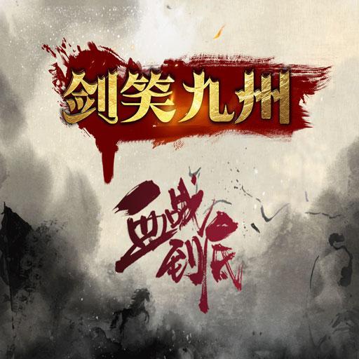 《剑笑九州》9.30首次开测 肆意江湖邀你来战