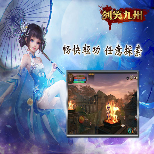 《剑笑九州》新服-厚德载物-10.18火爆开启