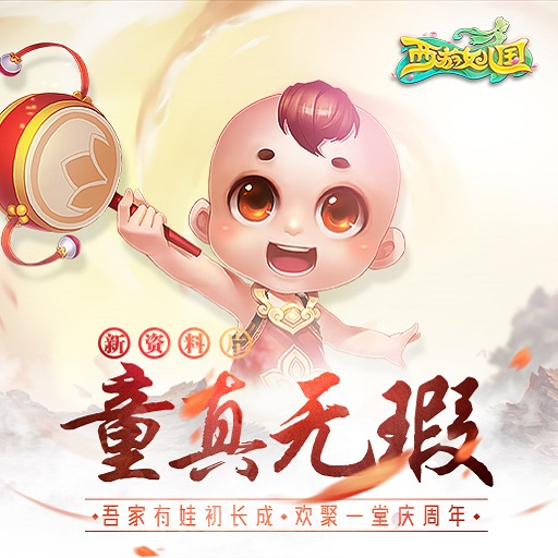 """《西游女儿国》一周年资料片""""童真无瑕""""即将登场"""