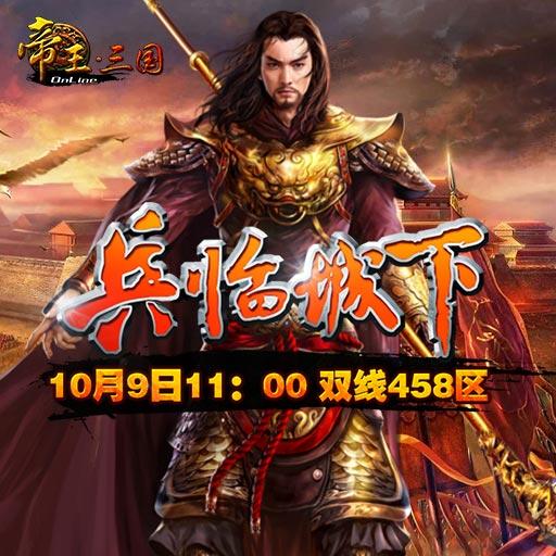 《帝王三国》双线458区10月9日开服活动